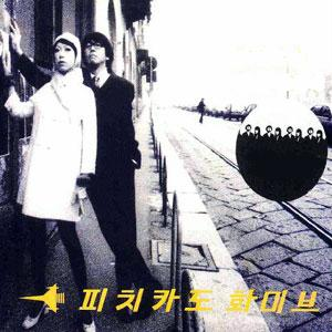 Pizzicato Five - Happy End of the World (1997)