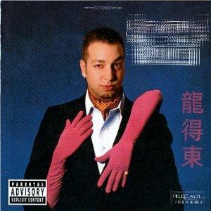 Smoov-E - Long Duck Dong (1995)